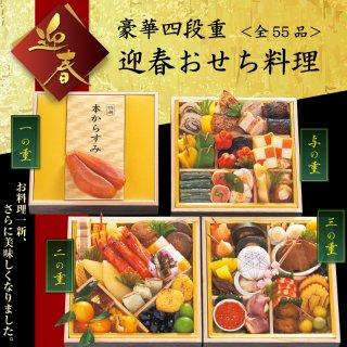 【迎春おせち料理】6.5寸 四段重(全55品)【10月1日受付開始】