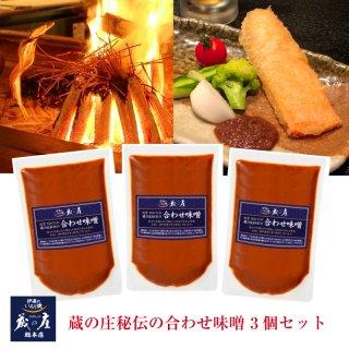 【お店の自慢】蔵の庄「秘伝の合わせ味噌」3個セット