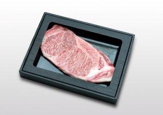 みついし牛サーロインステーキ 200g ギフト箱使用