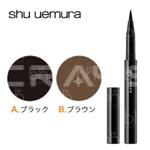 shu uemura(シュウウエムラ) カリグラフィック アイライナー アプリケーターN(カートリッジ) (店)