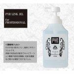 パイラリンクジェル 1kg(PYR LINK JEL)