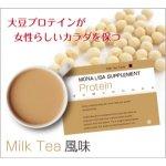 モナリザプロテイン(ミルクティー風味)