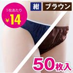ペーパーショーツ 50枚入(ダークブラウン・ブルー)