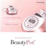 ビューティーポット(BeautyPot)【ラジオ波・キャビテーション】