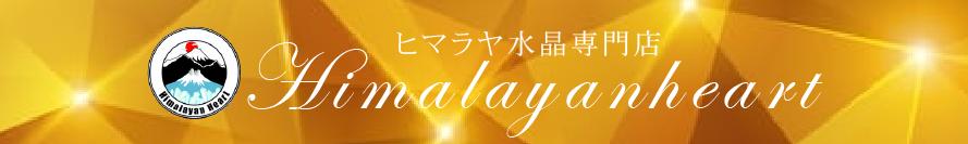 「ヒマラヤンハート」 ヒマラヤ水晶専門店 葛飾区 高砂店 自社工場で制作