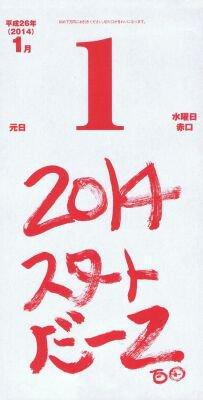 ももいろクローバーZ 日めくりカレンダー 2014 <姫クロ>