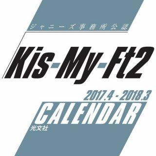 2017.4.-2018.3. Kis-My-Ft2 カレンダー