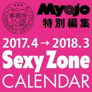 2017.4.-2018.3. Sexy Zone カレンダー