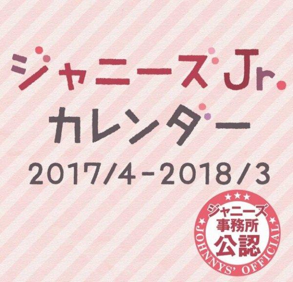 2017.4.-2018.3. ジャニーズJr. カレンダー