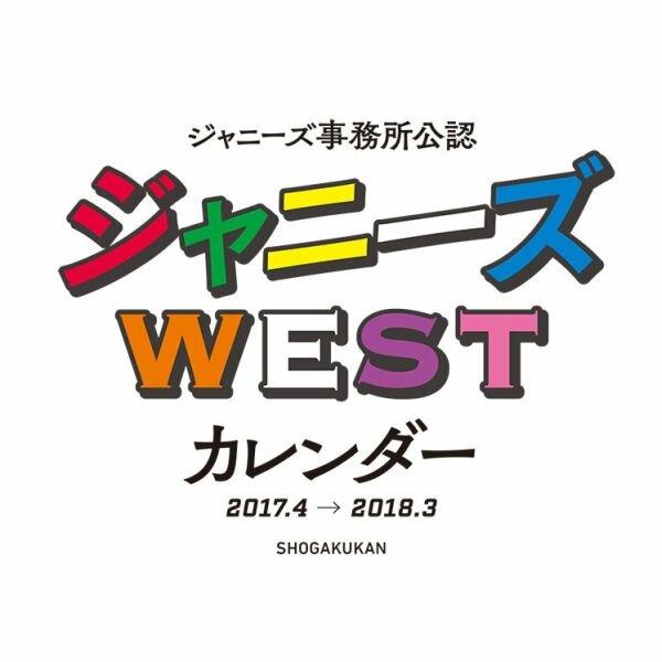 2017.4.-2018.3. ジャニーズWEST カレンダー