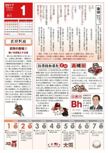 2017年 ザ・トイレカレンダー