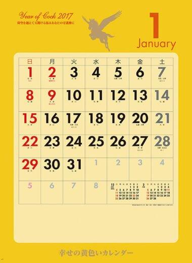 2017年 幸せの黄色いカレンダー