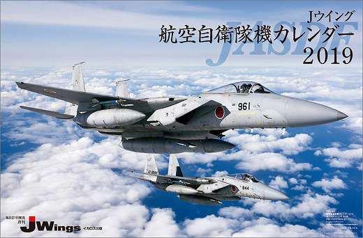 J-Wings(航空自衛隊機) 2019年 カレンダー