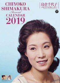 島倉千代子 メモリアル 2019年 カレンダー
