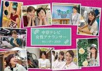 卓上 中京テレビ 女性アナウンサー 2019年 カレンダー