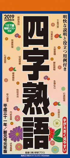 四字熟語 2019年 カレンダー