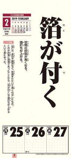日本語の常識 2019年 カレンダー
