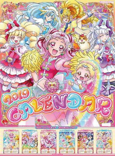 HUGっと!プリキュア 2019年 カレンダー