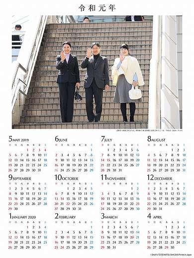御一家60年の歩み 令和元年皇室カレンダー(永久保存版・改元記念)