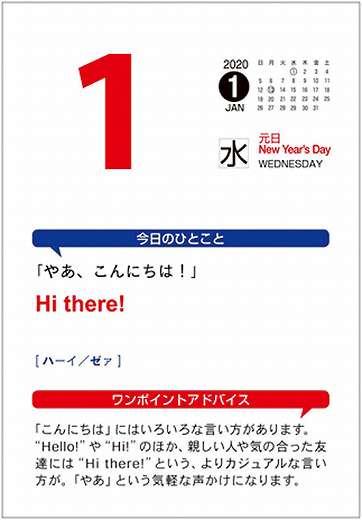 卓上 NHK ミニ英会話 とっさのひとこと 日めくり 2020年 カレンダー