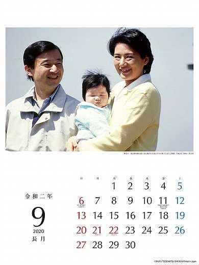 皇室の歩みカレンダー 2020年版