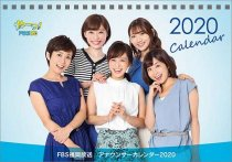 卓上 FBS福岡放送 女性アナウンサー 2020年 カレンダー