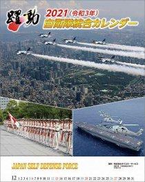 陸海空 自衛隊 躍動 2021年 カレンダー