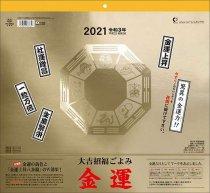 大吉招福ごよみ金運 2021年 カレンダー