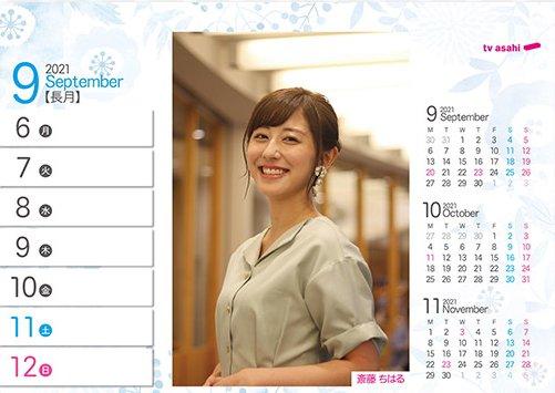 卓上 テレビ朝日 女性アナウンサー 2021年 カレンダー