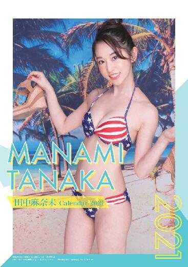 卓上 田中麻奈未 2021年 カレンダー