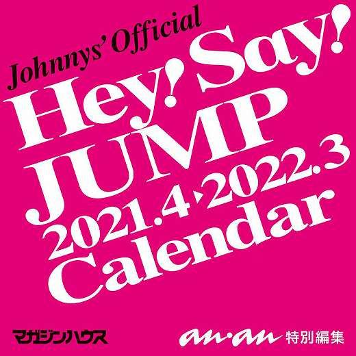 2021.4.-2022.3. Hey! Say! JUMP カレンダー