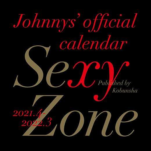2021.4.-2022.3. Sexy Zone カレンダー