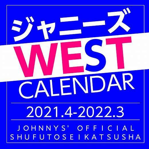 2021.4.-2022.3. ジャニーズWEST カレンダー