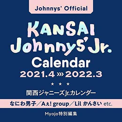 2021.4.-2022.3. 関西ジャニーズJr. カレンダー