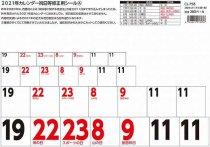 2021年カレンダー 祝日等修正用シール