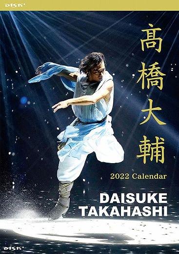 �橋大輔 2022年 カレンダー