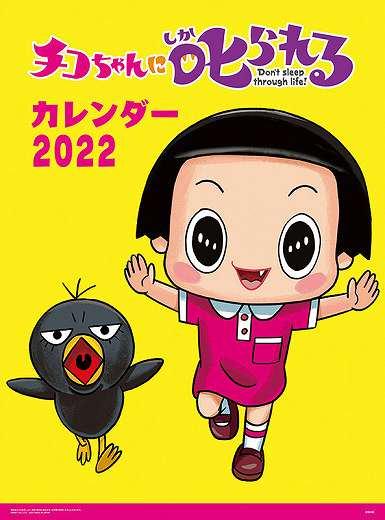 チコちゃんに叱られる! 2022年 カレンダー
