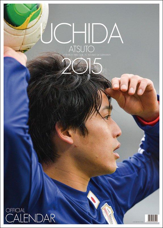 2015年 内田篤人 カレンダー