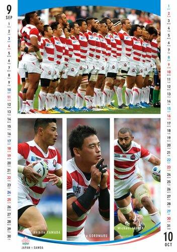 2016年 ラグビー日本代表 オフィシャル カレンダー