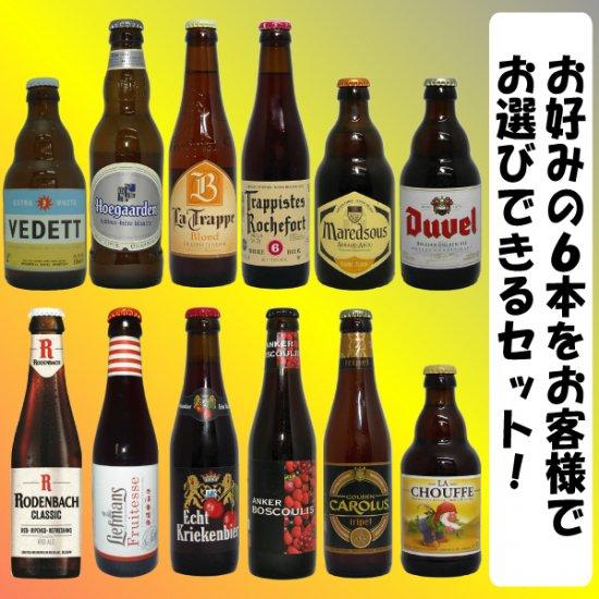 ベルギービール選べる6本レギュラーセット(母の日に!ギフト包装・送料無料)