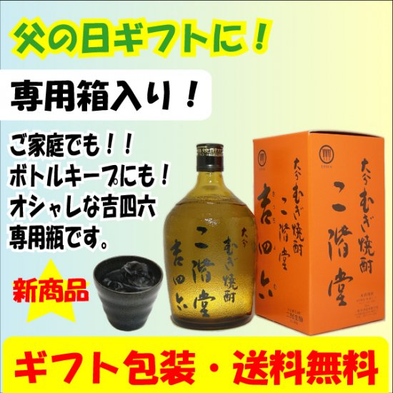 (早割り中!父の日に!送料・ギフト包装無料)麦焼酎 吉四六 ガラス瓶 720ml