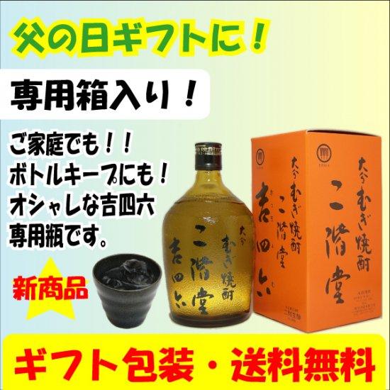 (父の日に!送料・ギフト包装無料)麦焼酎 吉四六 ガラス瓶 720ml
