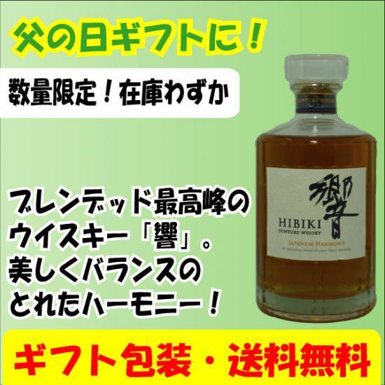 (父の日に!送料・ギフト包装無料)サントリー 響 JAPANESE HARMONY 700ml