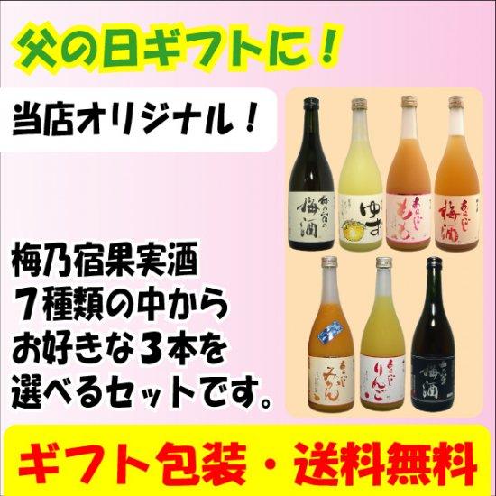(父の日に!送料・ギフト包装無料)梅乃宿 果実酒 720ml選べる3本セット