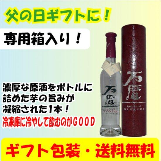 (早割り中!父の日に!送料・ギフト包装無料)冷凍焼酎 万暦(ばんれき) 360ml