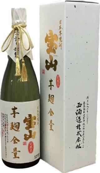 (入荷いたしました!)芋焼酎 宝山 モヒート 500ml