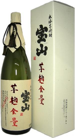 (入荷いたしました!)芋焼酎 宝山 芋麹全量(限定品) 1800ml