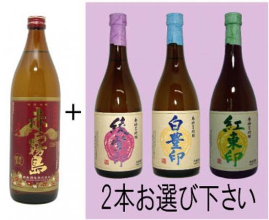 (2016秋・赤霧島入荷!)赤霧島・宝山選べる3本セット小(900ml 1本・720ml 2本)