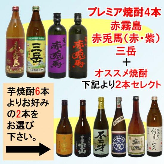 (2016秋・赤霧島入荷!)赤霧島 900ml選べる6本セット