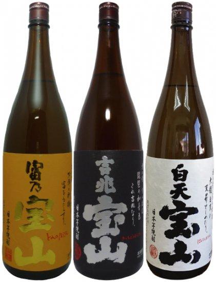 芋焼酎 宝山(富乃・吉兆・白天) 1800ml 3本セット
